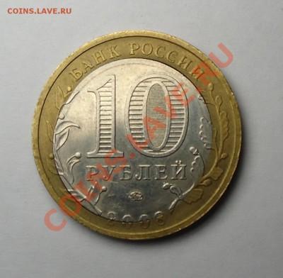 БРАК 10 рублей Свердл.обл.2008г.до 13.02.2013г. МСК 21-05ч. - Sverdl3.JPG