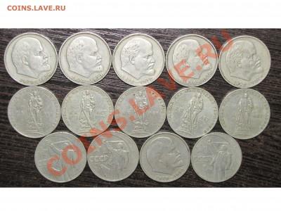 Юб. Рубли 1965-77 (14 шт) до 12 февраля 22:00 - 25.JPG