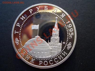 3 Рубля 1995г. Пруф-Вена-15.02.13-22.00 Мск - vena31