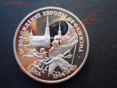 3 Рубля 1995г. Пруф-Вена-15.02.13-22.00 Мск - vena 30
