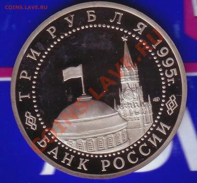 3 Рубля 1995г. Пруф-Вена-15.02.13-22.00 Мск - vena2