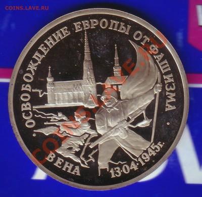 3 Рубля 1995г. Пруф-Вена-15.02.13-22.00 Мск - vena1