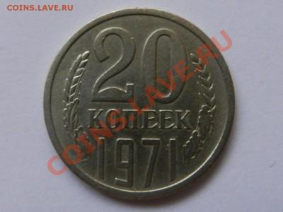 20 копеек 1971 - RSCN0920.JPG