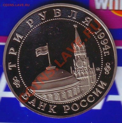 3 Рубля 1995г. Пруф-Белград-15.02.13-22.00 Мск - belgrad2