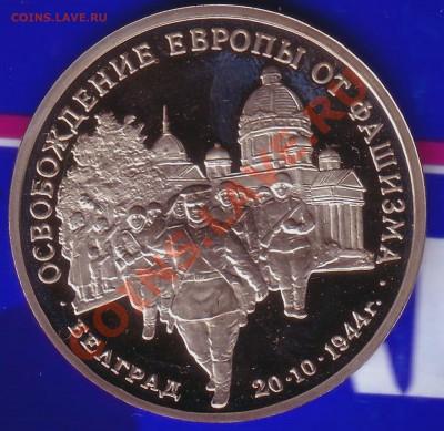 3 Рубля 1995г. Пруф-Белград-15.02.13-22.00 Мск - belgrad1