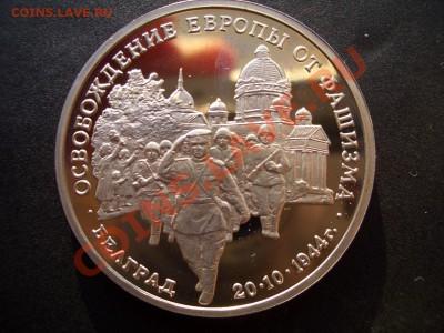 3 Рубля 1995г. Пруф-Белград-15.02.13-22.00 Мск - belgrad19