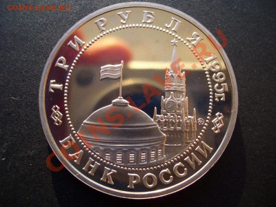 3 Рубля 1995г. Пруф-Будапешт-15.02.13-22.00 Мск - budapest14