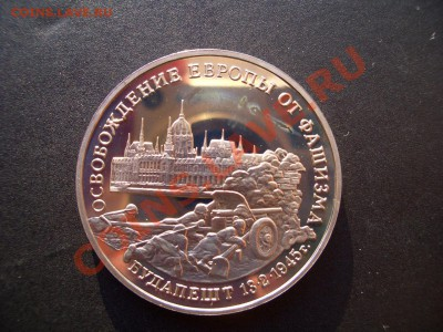 3 Рубля 1995г. Пруф-Будапешт-15.02.13-22.00 Мск - Budapest13