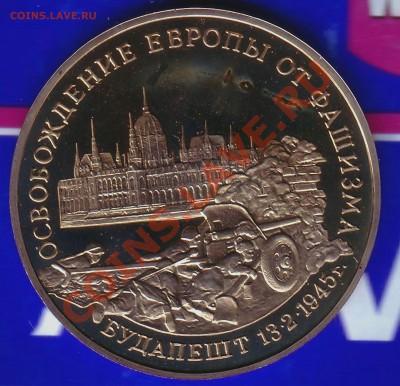 3 Рубля 1995г. Пруф-Будапешт-15.02.13-22.00 Мск - budapesht1