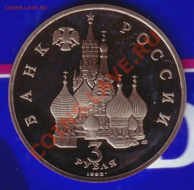 3 Рубля 1992г. Пруф-Северный конвой-15.02.13-22.00 Мск - konvoj2