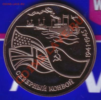 3 Рубля 1992г. Пруф-Северный конвой-15.02.13-22.00 Мск - konvoj1