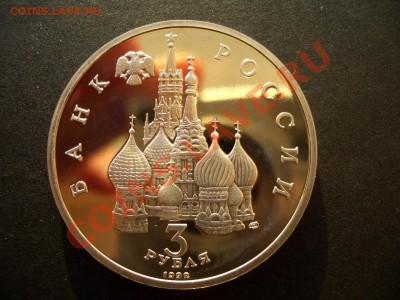 3 Рубля 1992г. Пруф-Северный конвой-15.02.13-22.00 Мск - konvoj15