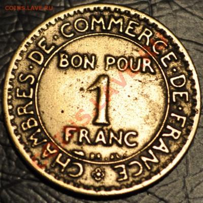 Франция1 франк1924г. - до 12.02.2013 - DSC_1364.JPG