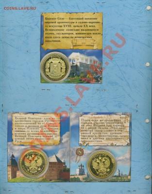 жетоны 3..Эксклюзивные монеты..по фиксу. до сноса в архив. - лист 3.реверс 001