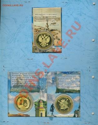 жетоны 2..Эксклюзивные монеты..по фиксу. до сноса в архив. - лист 2 реверс 001