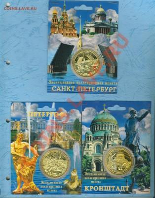 жетоны 2..Эксклюзивные монеты..по фиксу. до сноса в архив. - лист 2.аверс 001