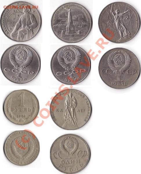 Совецкая Юбилейка меняю на всё что меня заинтересует - new-coins