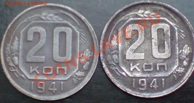 20 коп 1941г - DSC00018_cr