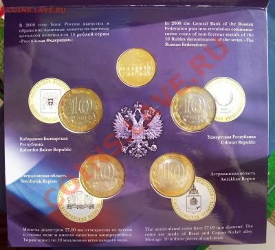 "Набор монет ""РФ № 4"" до 15.02.13 22.00 мск - 100_4199.JPG"