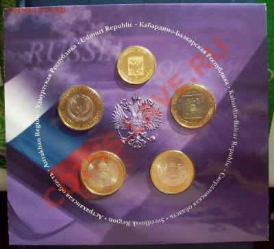 "Набор монет ""РФ № 4"" до 15.02.13 22.00 мск - 100_4197.JPG"