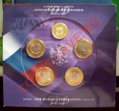 "Набор монет ""РФ № 4"" до 15.02.13 22.00 мск - 100_4195.JPG"