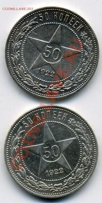 полтинники 1922 года АГ и ПЛ - полтинники 1922.JPEG