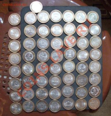 10 рублей БМ 57 штук разные года - DSCF1759яя