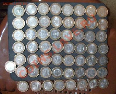 10 рублей БМ 57 штук разные года - DSCF1762яя