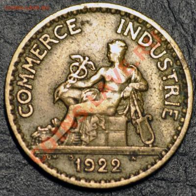 Франция1 франк 1922г. - до 13.02.2013 - DSC_1445.JPG