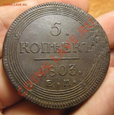 5 копеек 1803 года ЕМ - IMG_1809.JPG