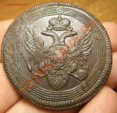 5 копеек 1803 года ЕМ - IMG_1814.JPG