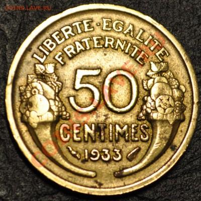 Франция50 сантимов  1933г. - до 13.02.2013 - DSC_1461.JPG