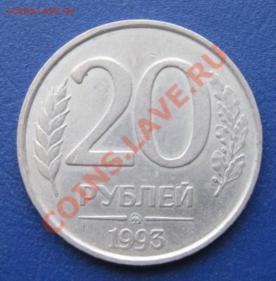 20 рублей 1993г. Не магнитная! Оценка - 9.1