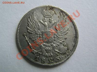 5 копеек 1823 - 18231