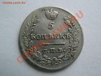 5 копеек 1823 - 1823