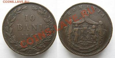 Румыния 10 бани 1867 (Watt & Co )  до 15-02-13  22-00 - Румыния 10 бани 1867 055