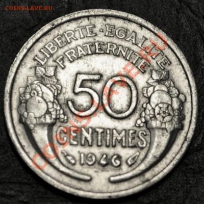 Франция50 сантимов  1946г.- до 13.02.2013 - DSC_1475.JPG