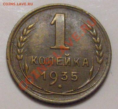 1 копейка 1935 ст. узлы - IMG_0850.JPG
