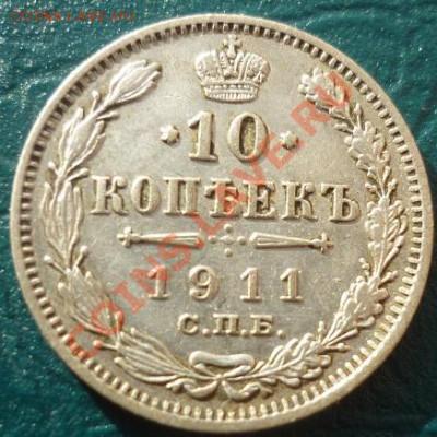 10 копеек 1911 ЭБ - 10коп 1911.JPG