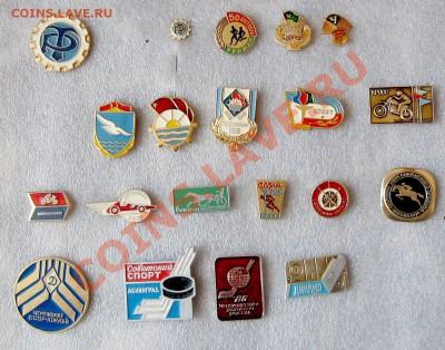 Значки разное 1 - 12.JPG