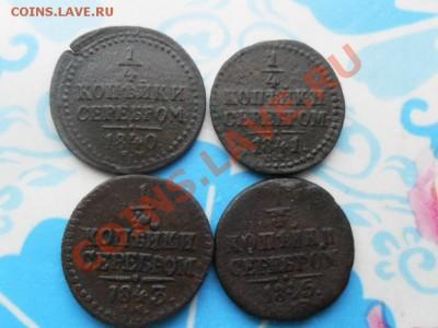 4 коп.серебром 1840г.-1845г.(4шт) - SAM_2352.JPG