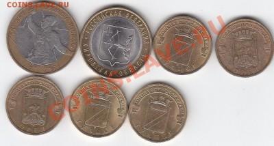 10 рублей юбилейные (7шт)11.02.13 по 22.00мск - IMG_0001