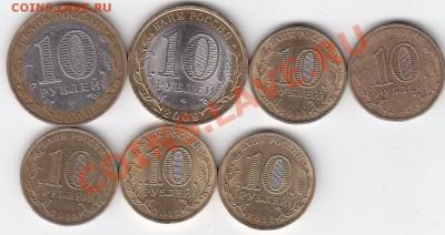 10 рублей юбилейные (7шт)11.02.13 по 22.00мск - IMG_0002