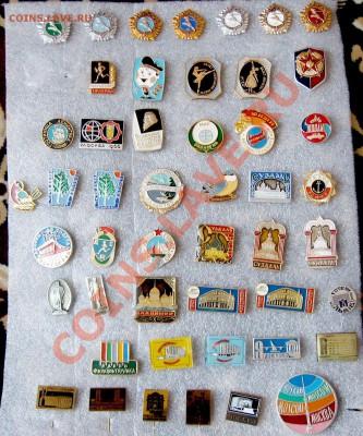 Значки разное 6 - 20.JPG