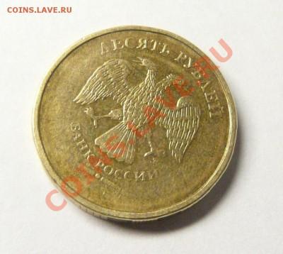 10 рублей непрочекан помогите оценить - 1.JPG