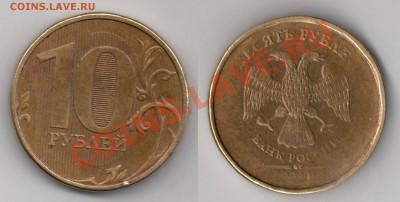 10 руб. (2010 или 2012 г.) непрочекан - 002
