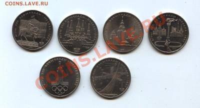 Юбилейные рубли СССР: Олимпиада-80 (комплект, ХОРОШИЙ!!!) - Олимп80-2