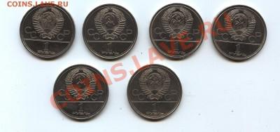 Юбилейные рубли СССР: Олимпиада-80 (комплект, ХОРОШИЙ!!!) - Олимп80