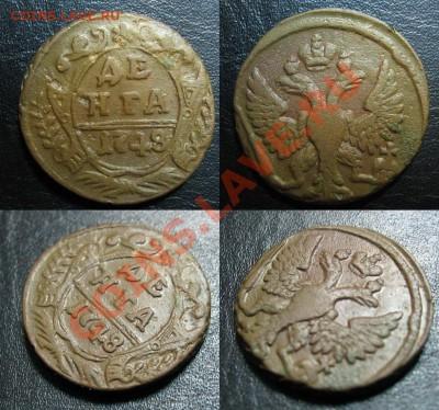 Лот Денга 1743 и 1748 до 13.02.13 22.15мск - 1748_денга