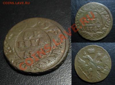 Лот Денга 1743 и 1748 до 13.02.13 22.15мск - 1743_денга